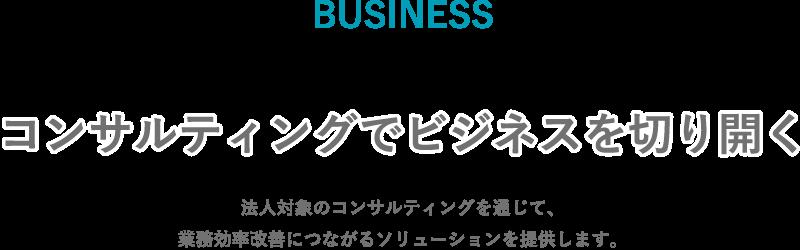Iotでビジネスを加速する。法人を対象としたコンサルティングを通じて、最適なビジネスモバイルソリューションを提供します。